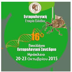 16ο Πανελλήνιο Εντομολογικό Συνέδριο – Ηράκλειο Κρήτης 20-23/10/2015
